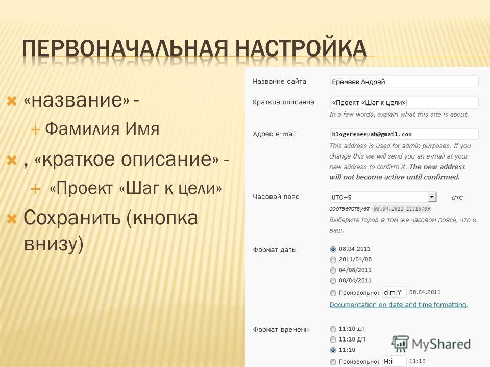 «название» - Фамилия Имя, «краткое описание» - «Проект «Шаг к цели» Сохранить (кнопка внизу)