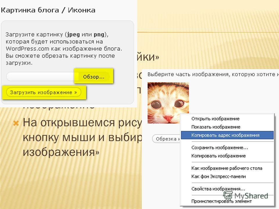 Зайти в блок «Настройки» Справа загружаем свой «аватар» кнопкой «обзор» и нажать кнопку «Загрузить изображение» На открывшемся рисунке нажимаем правую кнопку мыши и выбираем «Копировать адрес изображения»