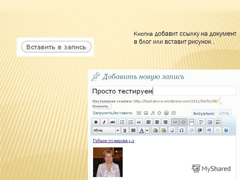 Кнопка добавит ссылку на документ в блог или вставит рисунок.