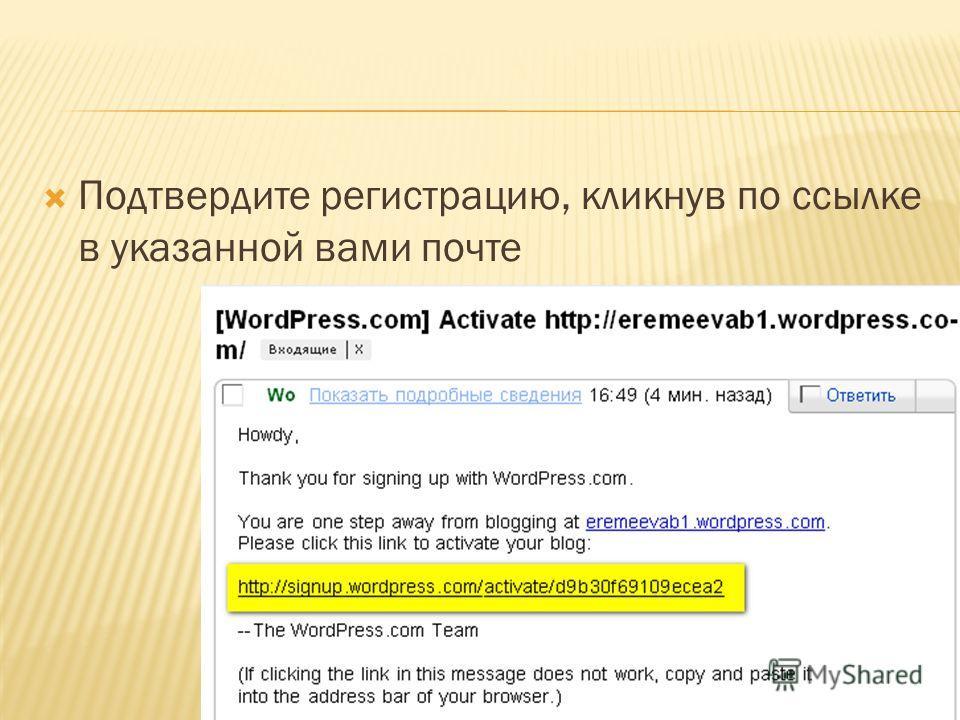 Подтвердите регистрацию, кликнув по ссылке в указанной вами почте