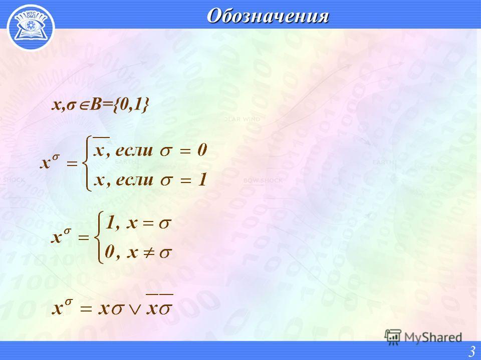Обозначения x,σ B={0,1} 3
