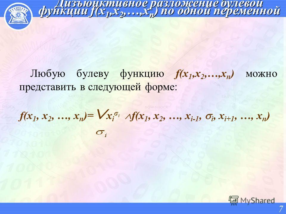 Дизъюнктивное разложение булевой функции f(x 1,x 2,…,x n ) по одной переменной Любую булеву функцию f(x 1,x 2,…,x n ) можно представить в следующей форме: f(x 1, x 2, …, x n )= x i σ i f(x 1, x 2, …, x i-1, i, x i+1, …, x n ) 7