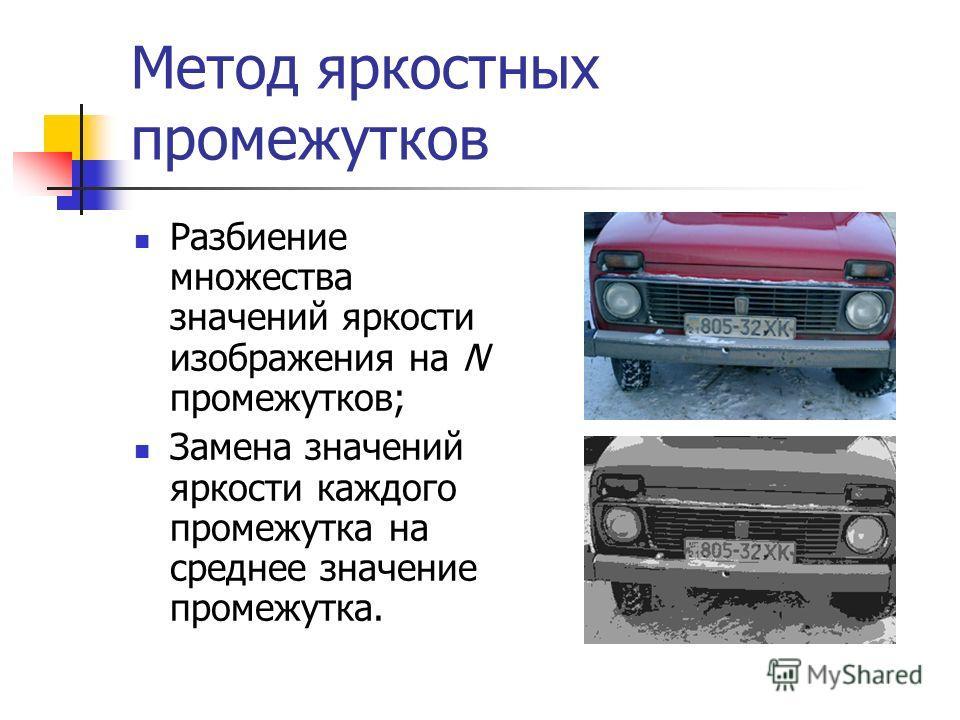 Метод яркостных промежутков Разбиение множества значений яркости изображения на N промежутков; Замена значений яркости каждого промежутка на среднее значение промежутка.