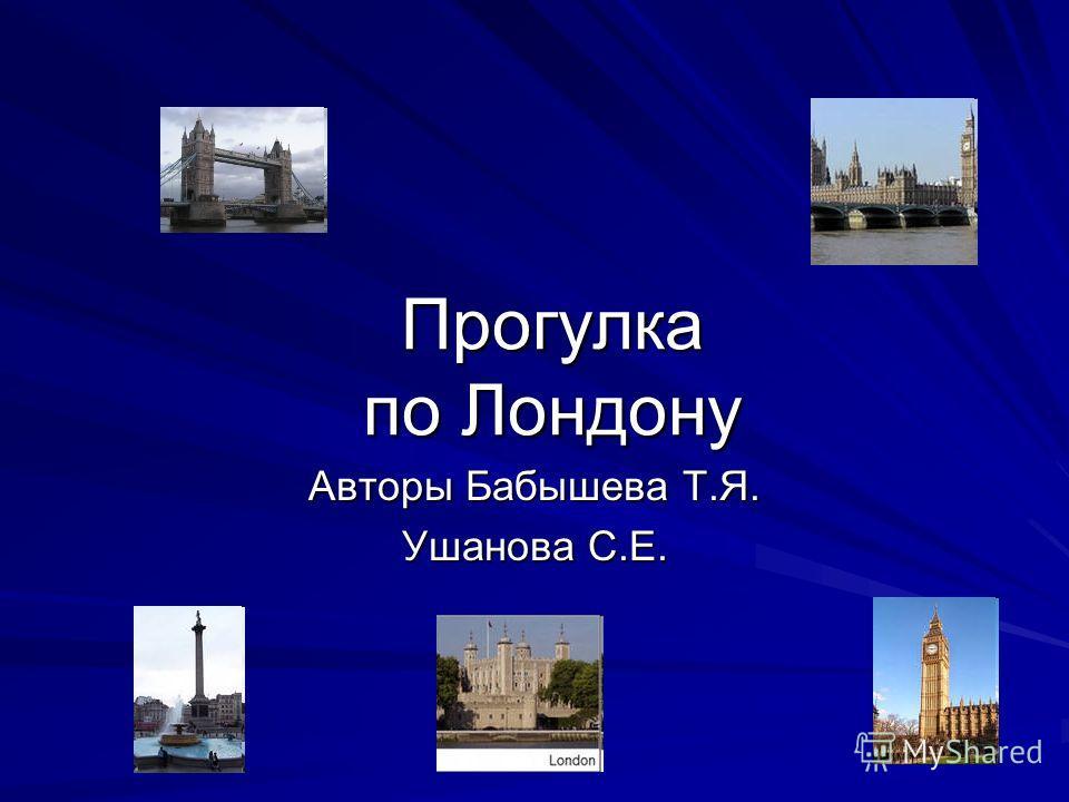 Прогулка по Лондону Авторы Бабышева Т.Я. Ушанова С.Е.