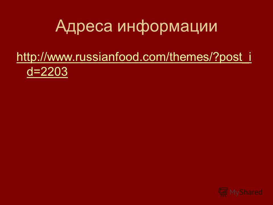 Адреса информации http://www.russianfood.com/themes/?post_i d=2203