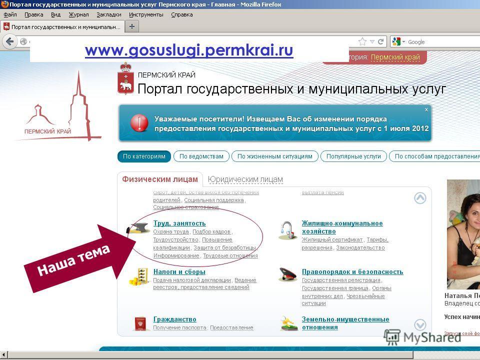 www.gosuslugi.permkrai.ru Наша тема