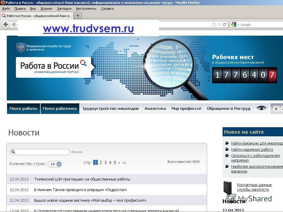 www.trudvsem.ru