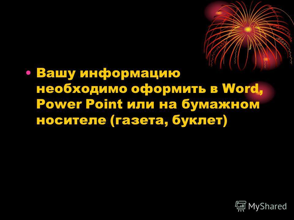 Вашу информацию необходимо оформить в Word, Power Point или на бумажном носителе (газета, буклет)