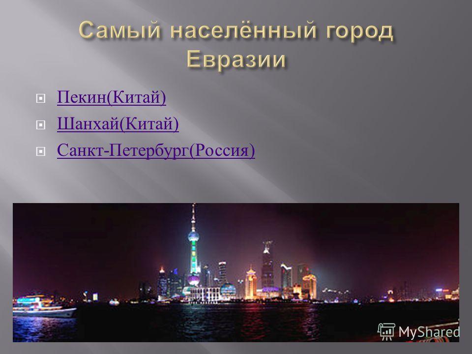 Пекин ( Китай ) Пекин ( Китай ) Шанхай ( Китай ) Шанхай ( Китай ) Санкт - Петербург ( Россия ) Санкт - Петербург ( Россия )