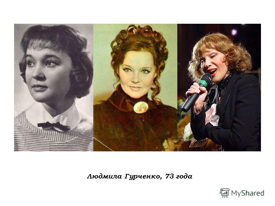 Людмила Гурченко, 73 года