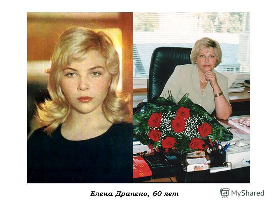 Елена Драпеко, 60 лет