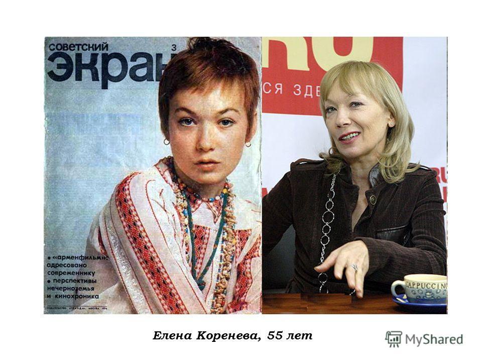 Елена Коренева, 55 лет