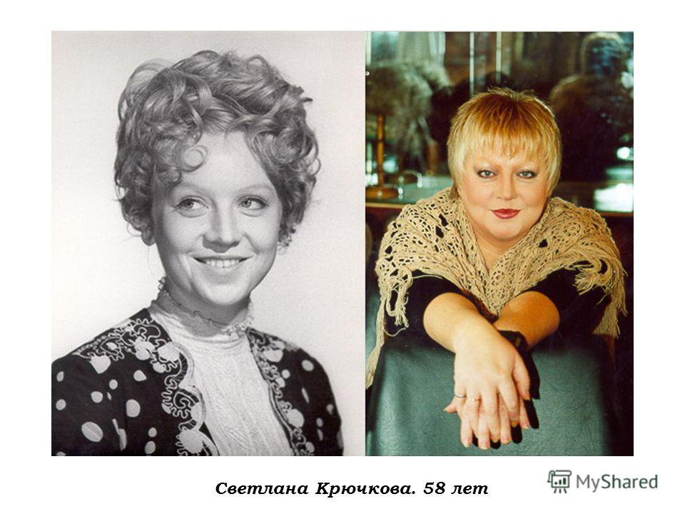 Светлана Крючкова. 58 лет