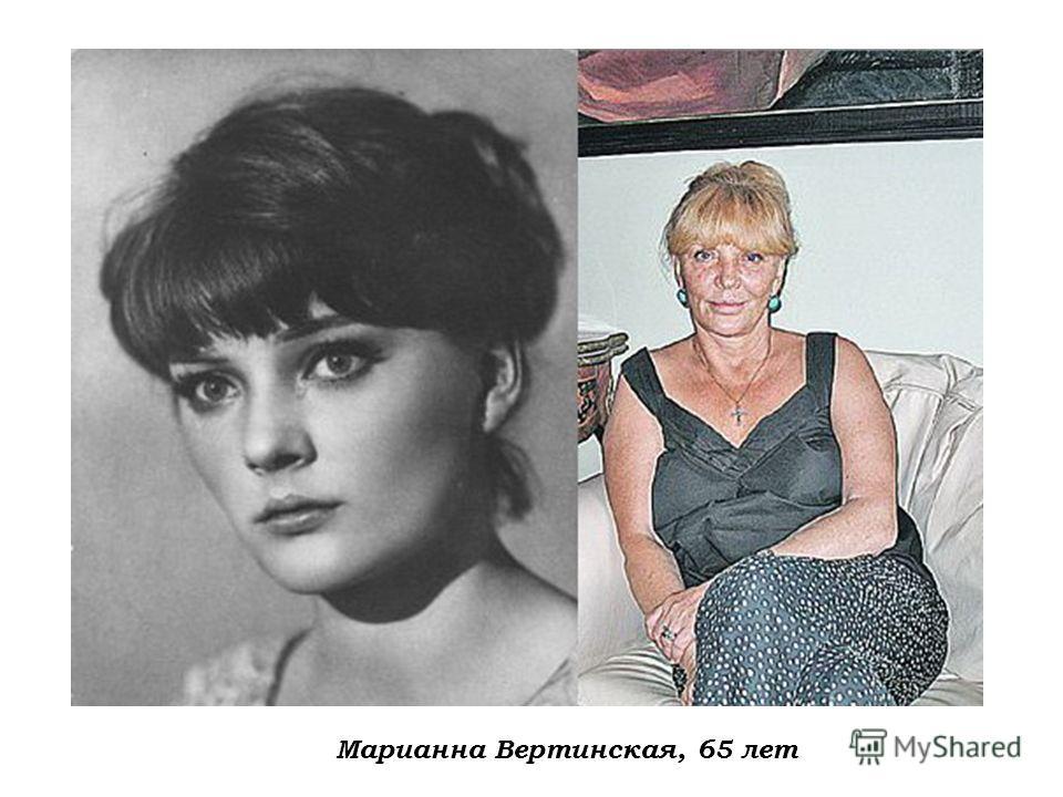 Марианна Вертинская, 65 лет
