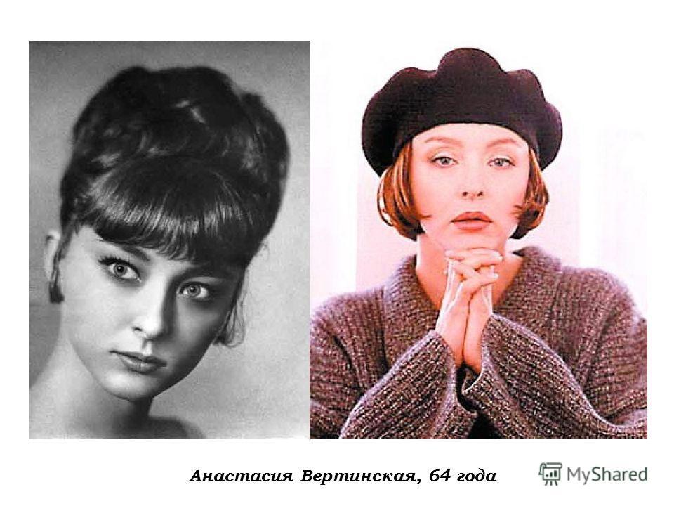 Анастасия Вертинская, 64 года