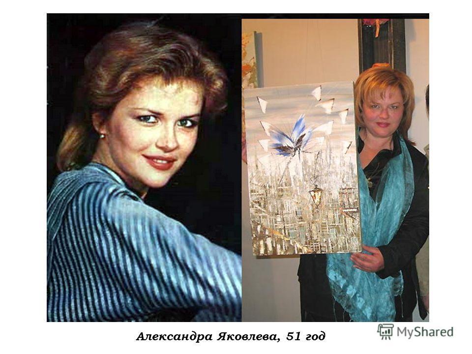 Александра Яковлева, 51 год