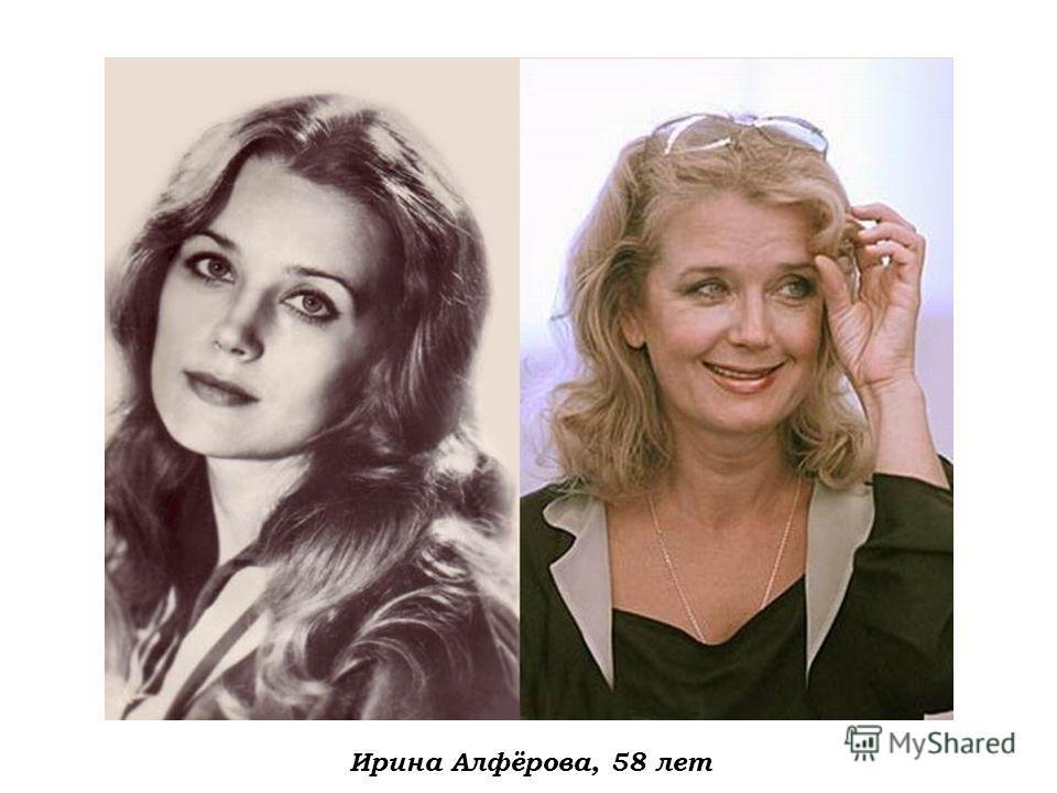 Ирина Алфёрова, 58 лет