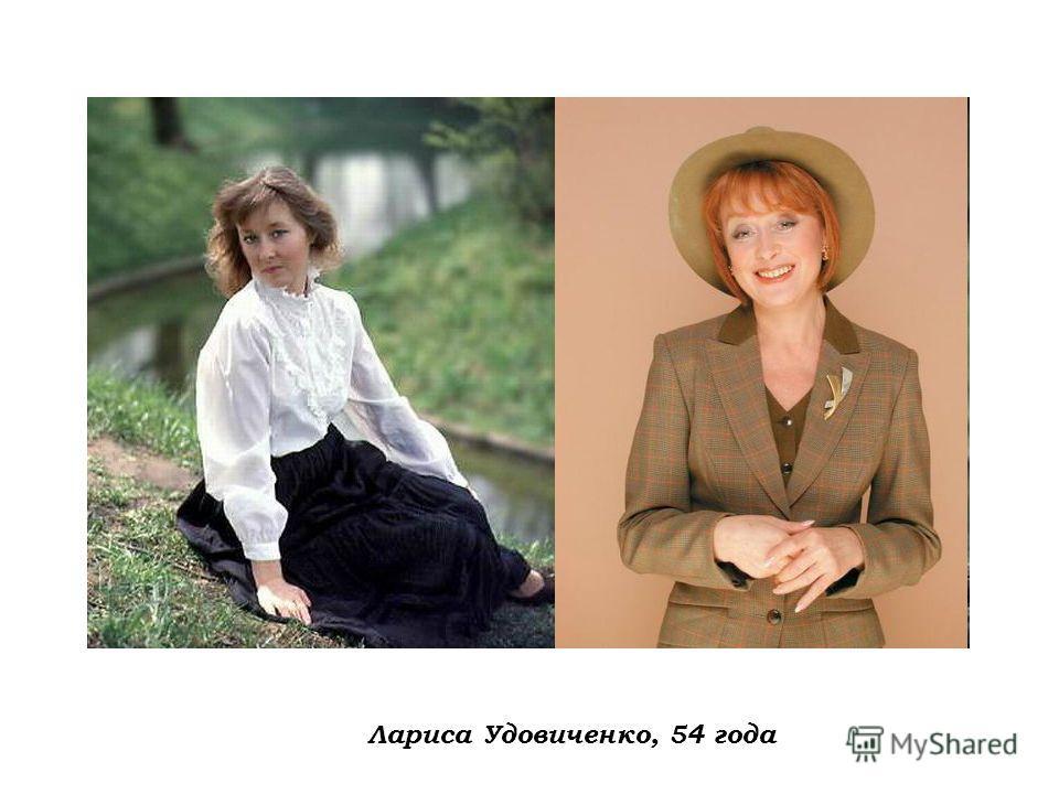 Лариса Удовиченко, 54 года