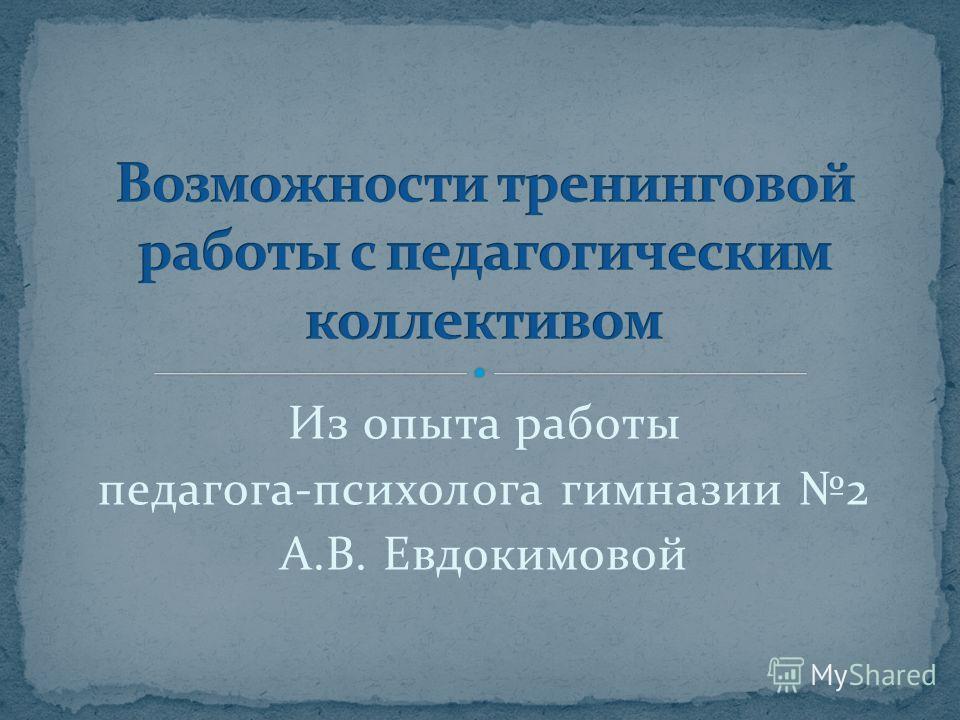 Из опыта работы педагога-психолога гимназии 2 А.В. Евдокимовой