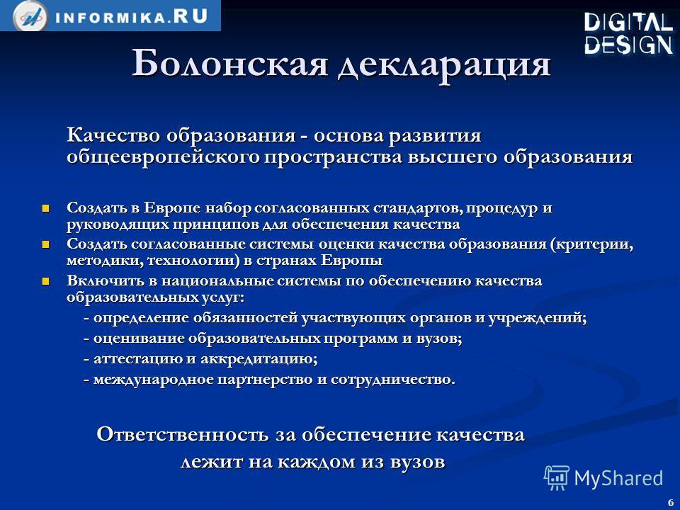 Приоритеты развития сферы образования Постановка задачи повышения качества образования в Национальной доктрине образования Российской Федерации Постановка задачи повышения качества образования в Национальной доктрине образования Российской Федерации