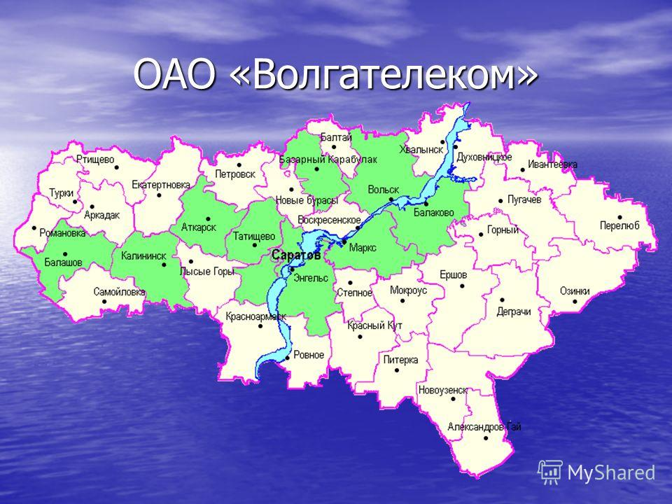 ОАО «Волгателеком»