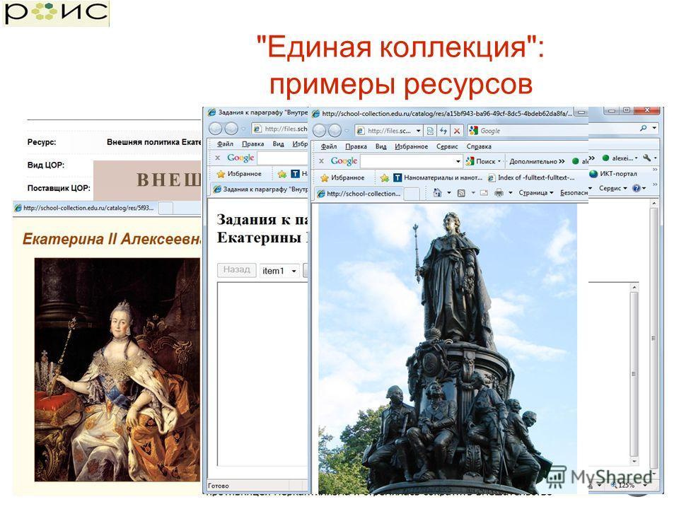 Единая коллекция: примеры ресурсов