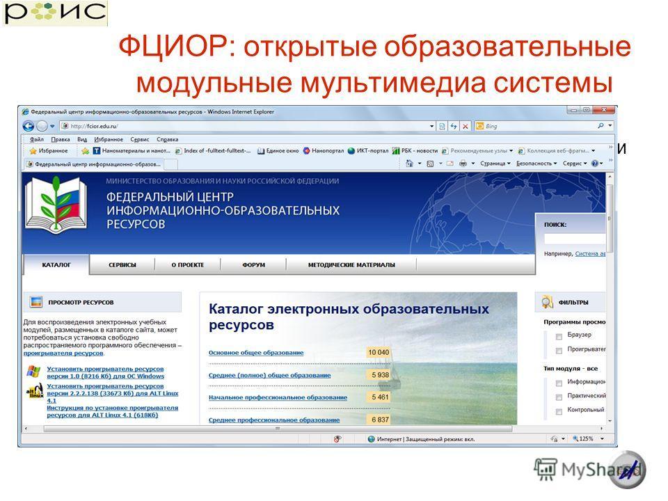 ФЦИОР: открытые образовательные модульные мультимедиа системы Государственное финансирование в 2006-2010 гг. на создание и поддержку ФЦИОР, на разработку, экспертизу и аппробацию ЭУМ. Более 25 тысяч электронных учебных модулей (ЭУМ). Интерактивные му