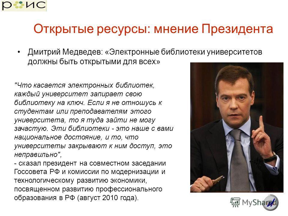 Открытые ресурсы: мнение Президента Дмитрий Медведев: «Электронные библиотеки университетов должны быть открытыми для всех»