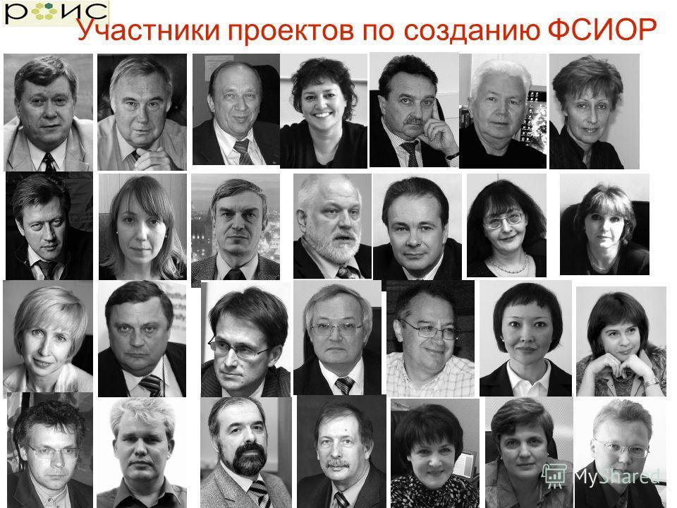 Участники проектов по созданию ФСИОР