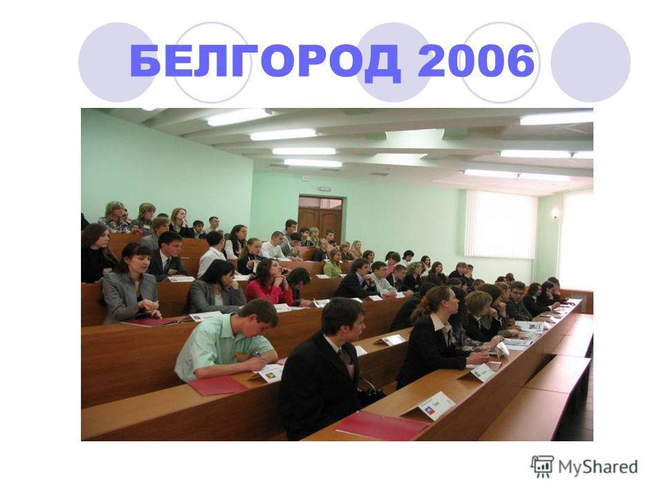 БЕЛГОРОД 2006