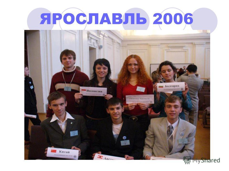 ЯРОСЛАВЛЬ 2006