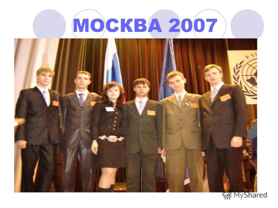 МОСКВА 2007
