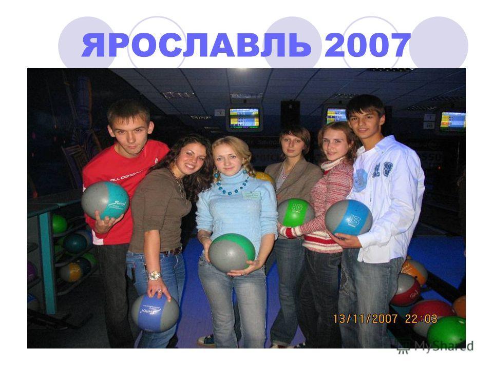 ЯРОСЛАВЛЬ 2007