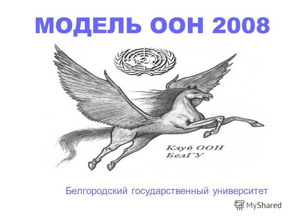 МОДЕЛЬ ООН 2008 Белгородский государственный университет