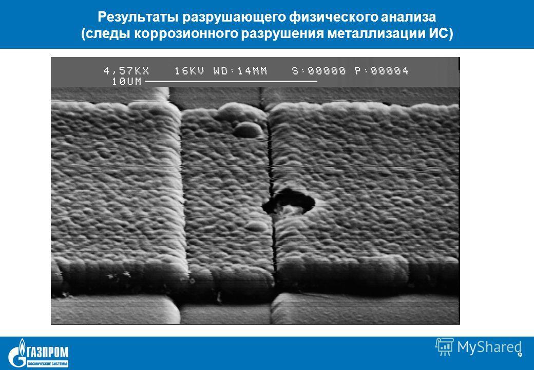 9 Результаты разрушающего физического анализа (следы коррозионного разрушения металлизации ИС)