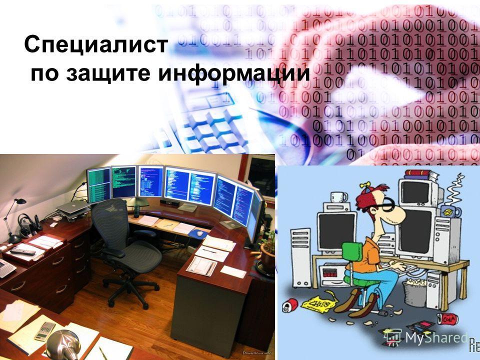 Специалист по защите информации