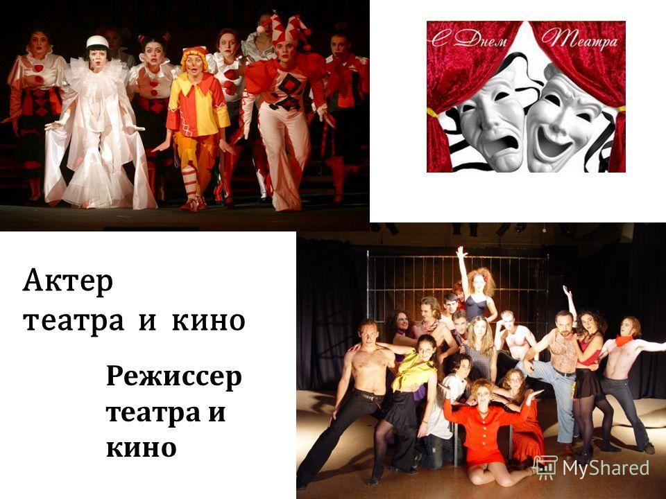 Актер театра и кино Режиссер театра и кино