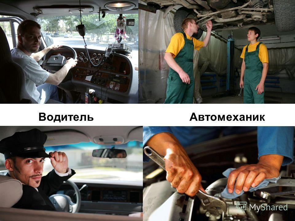 Водитель Автомеханик
