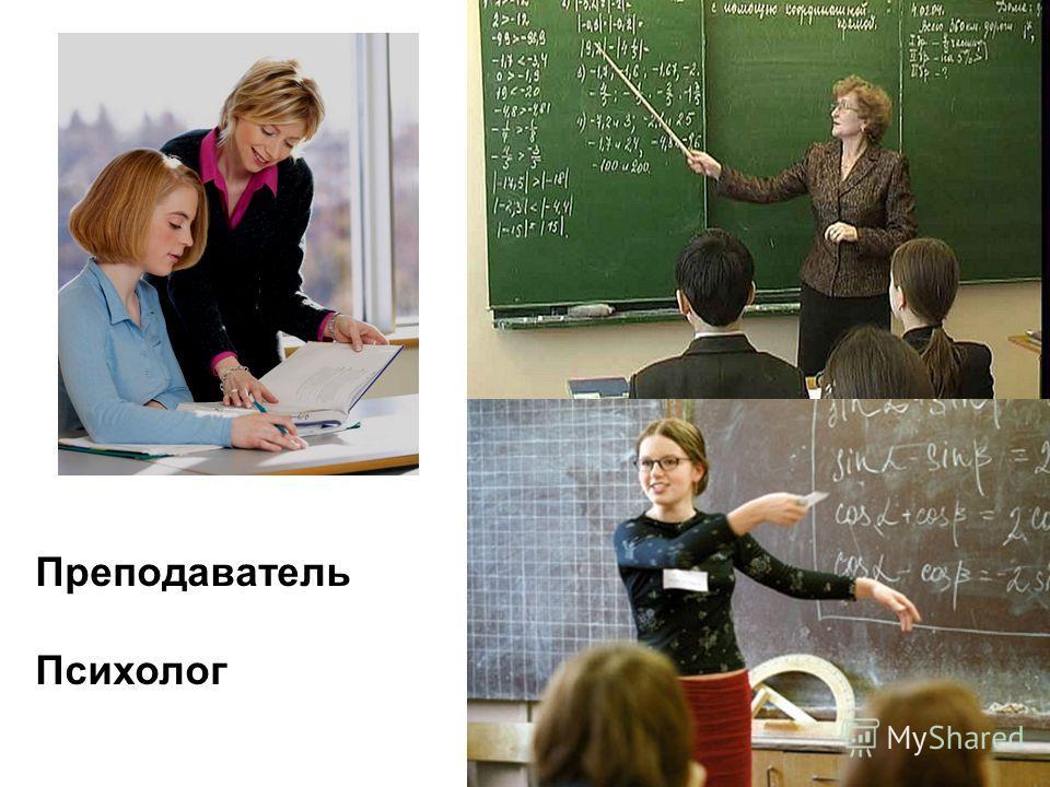 Преподаватель Психолог