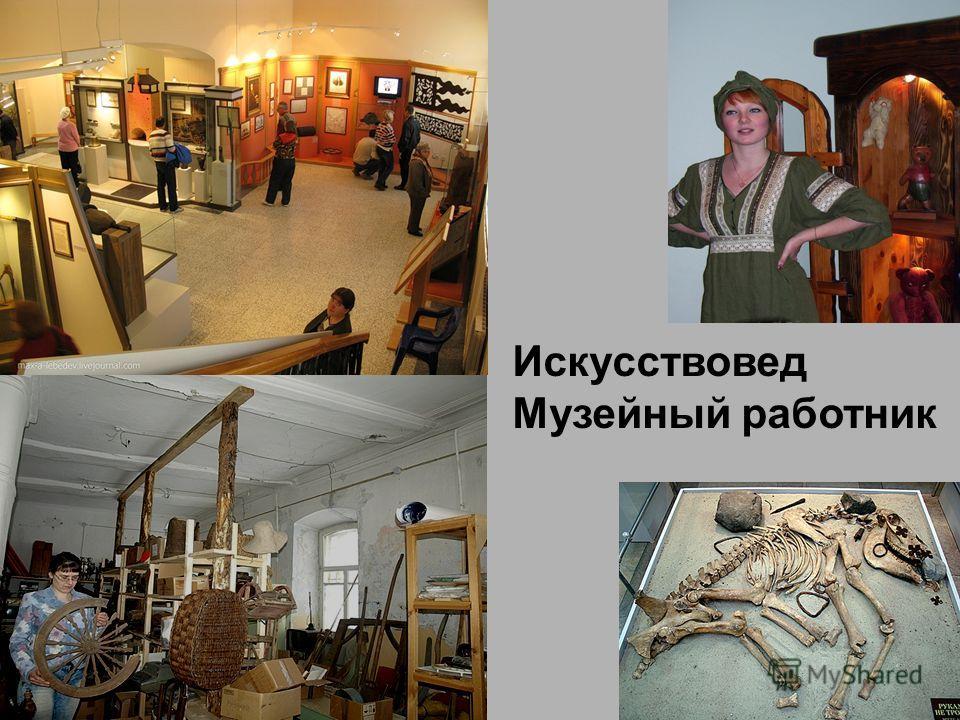 Искусствовед Музейный работник