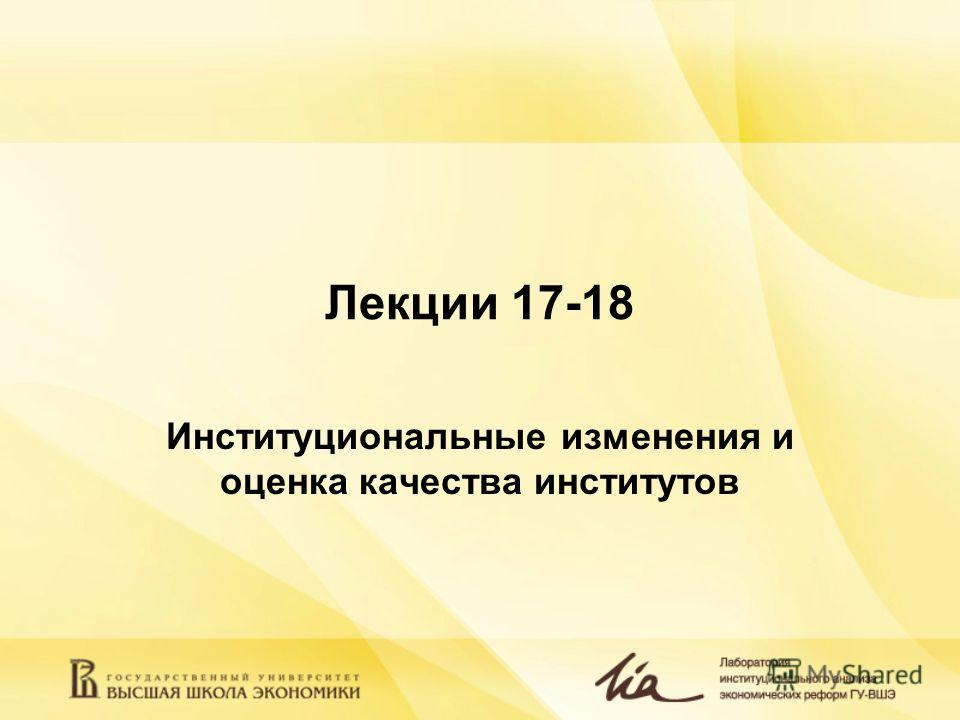 Лекции 17-18 Институциональные изменения и оценка качества институтов