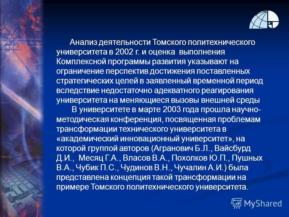 Анализ деятельности Томского политехнического университета в 2002 г. и оценка выполнения Комплексной программы развития указывают на ограничение перспектив достижения поставленных стратегических целей в заявленный временной период вследствие недостат