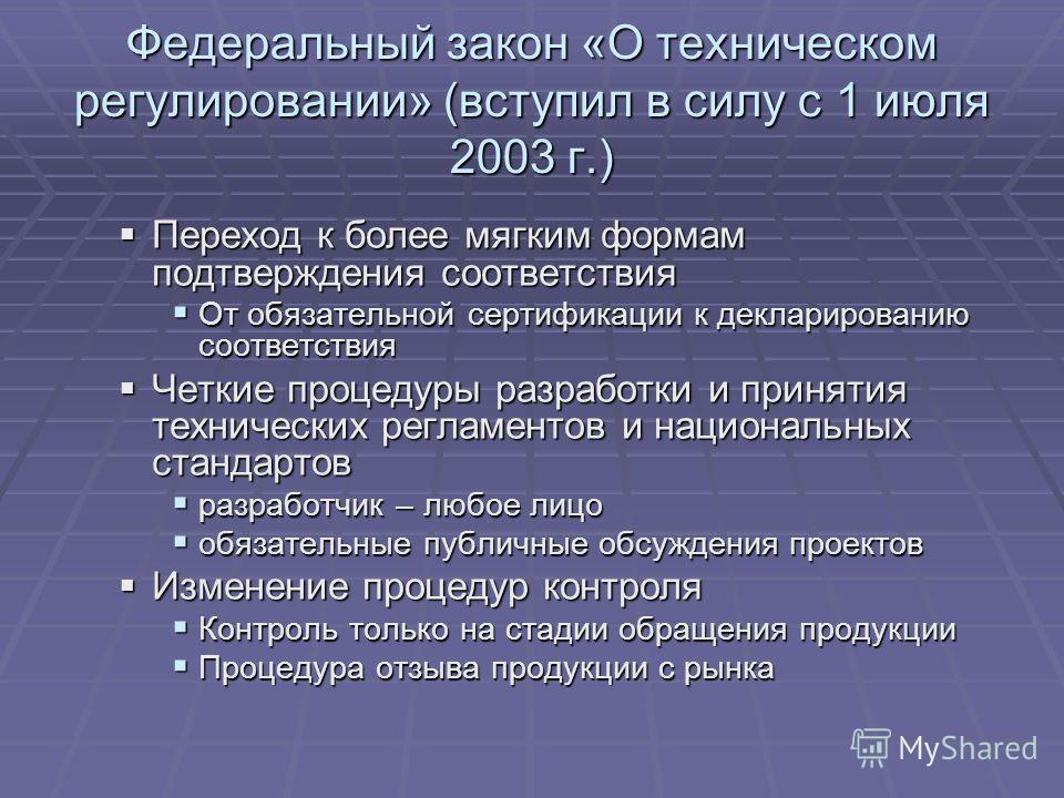 Федеральный закон «О техническом регулировании» (вступил в силу с 1 июля 2003 г.) Переход к более мягким формам подтверждения соответствия Переход к более мягким формам подтверждения соответствия От обязательной сертификации к декларированию соответс
