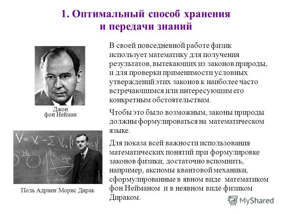 1. Оптимальный способ хранения и передачи знаний В своей повседневной работе физик использует математику для получения результатов, вытекающих из законов природы, и для проверки применимости условных утверждений этих законов к наиболее часто встречаю
