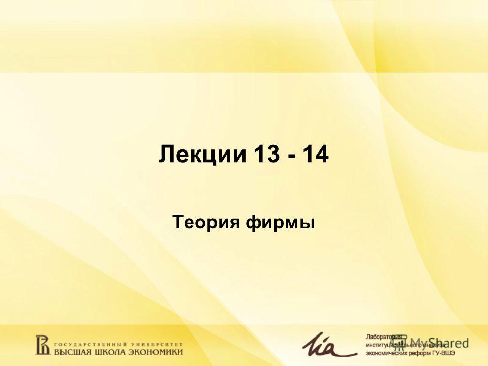 Лекции 13 - 14 Теория фирмы