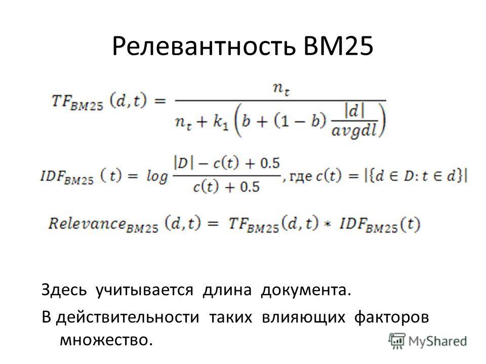 Релевантность BM25 Здесь учитывается длина документа. В действительности таких влияющих факторов множество.