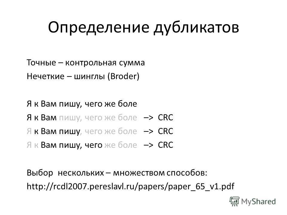 Определение дубликатов Точные – контрольная сумма Нечеткие – шинглы (Broder) Я к Вам пишу, чего же боле Я к Вам пишу, чего же боле –> CRC Выбор нескольких – множеством способов: http://rcdl2007.pereslavl.ru/papers/paper_65_v1.pdf
