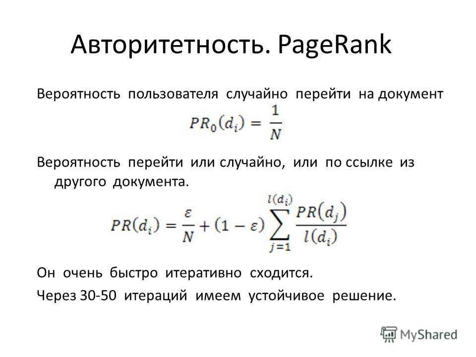Авторитетность. PageRank Вероятность пользователя случайно перейти на документ Вероятность перейти или случайно, или по ссылке из другого документа. Он очень быстро итеративно сходится. Через 30-50 итераций имеем устойчивое решение.