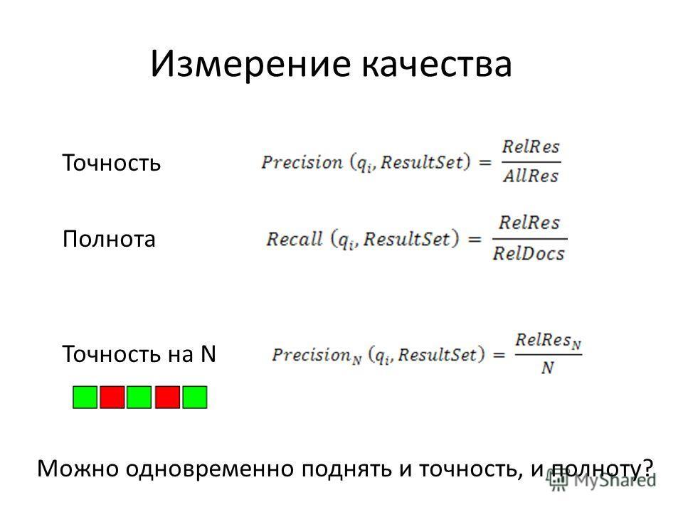 Измерение качества Точность Полнота Точность на N Можно одновременно поднять и точность, и полноту?