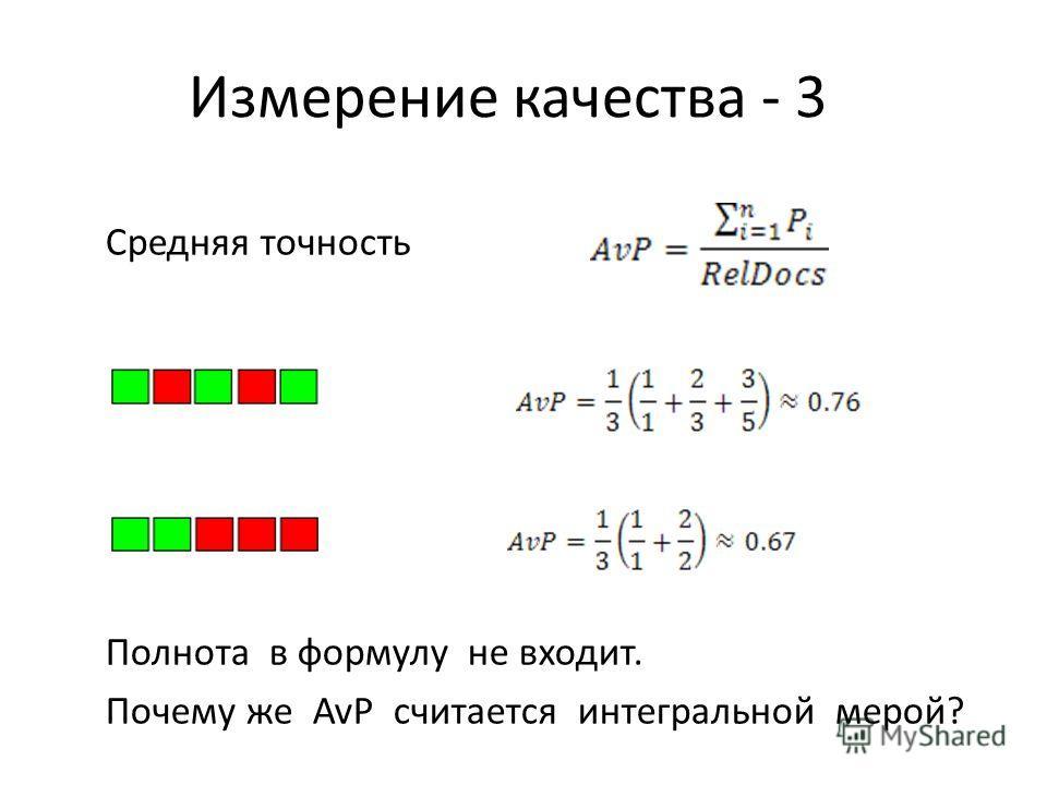 Измерение качества - 3 Средняя точность Полнота в формулу не входит. Почему же AvP считается интегральной мерой?